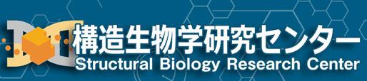構造生物学研究センター