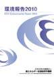 環境報告2010