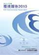 環境報告2010ダイジェスト版