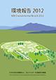 環境報告2012