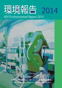 環境報告2014